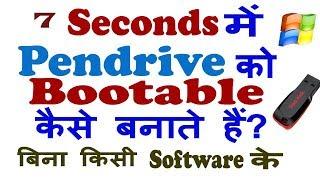 Windows 7. 8,.10 Ke Liye Bootable Pendrive Kaise Banaye 100%reyl