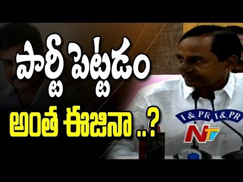 CM KCR Comments on Chiranjeevi's Praja Rajyam Party || Press Meet || NTV