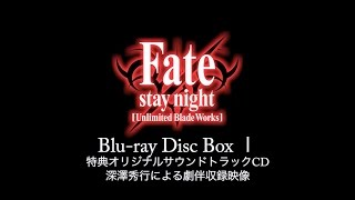 「Fate/stay night [Unlimited Blade Works] 」Blu-ray Disc Box Ⅰ特典サウンドトラックCD 紹介映像