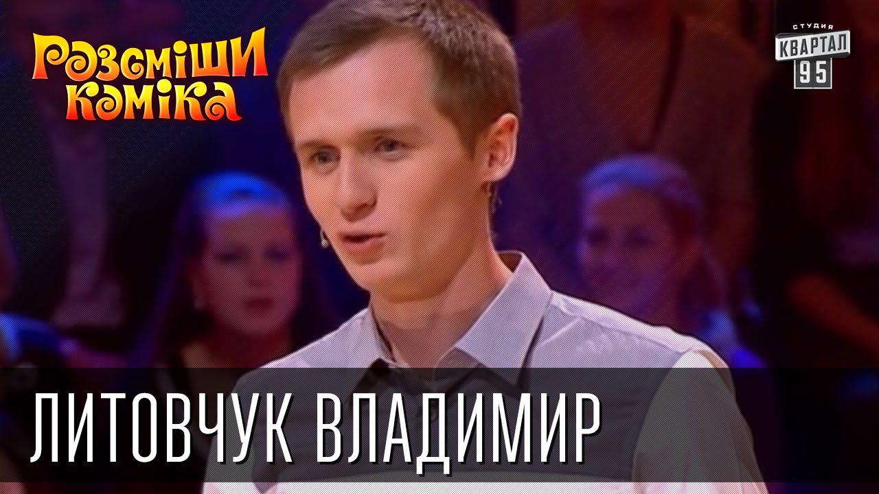 Рассмеши Комика, сезон 8, выпуск 16, Литовчук Владимир, г. Тернополь.