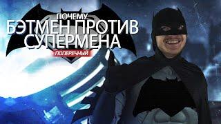 """ПОЧЕМУ БЭТМЕН против СУПЕРМЕНА"". (18+)"