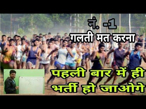 आर्मी में भर्ती होने के लिए कुछ महत्वपूर्ण बातें, Indian Army Bharti tips , Indian Army 1600 m Race