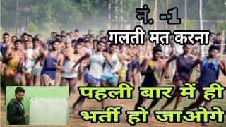 आर्मी में भर्ती होने के लिये कुछ महत्वपूर्ण बातें, Indian Army Bharti Tips, Army Bharti 1600 m Race