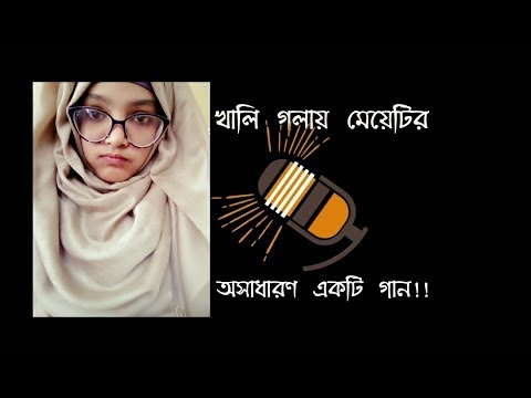 sweet bangla song Without instrument
