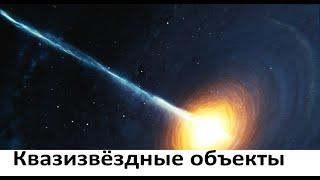 Квазизвёздные объекты - квазары и квазиглупость