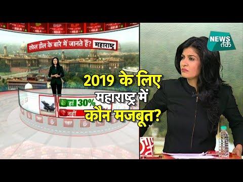 क्या है महाराष्ट्र की जनता का मिजाज? PSE EXCLUSIVE | News Tak