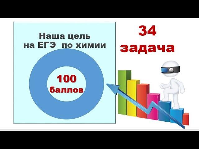 №9 задача 34 На соотношение атомов в растворе💧 ЕГЭ по химии