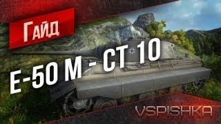 Е-50 Ausf. M - Гайд по World of Tanks от Vspishka.pro