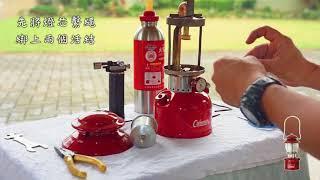 20180101 Coleman 200A 小紅帽汽化燈快速組裝試點(含字幕說明)