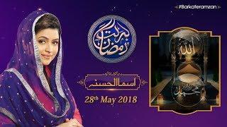 (1/9) Asma-ul-Husna | 12th Roza | Barkat e Ramzan