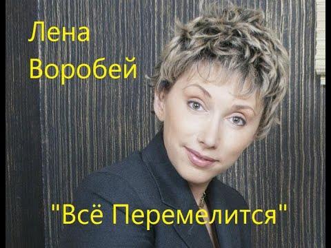 Все Перемелится Лена Воробей