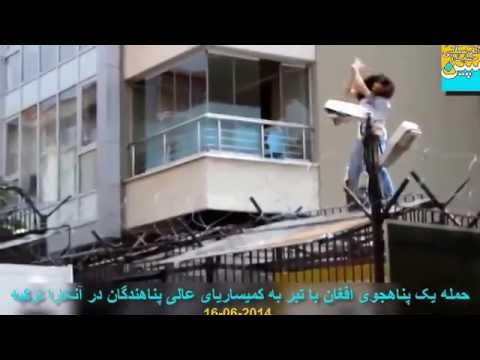 UNHCR TURKEY_   پناهجوی معترض افغانی با تبر به دفتر کمیساریای عالی پناهندگان در آنکارا حمله کرد