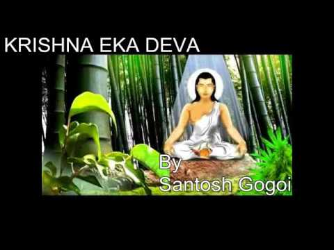 Assamese Prarthana - KRISHNA EKA DEVA