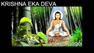 Assamese Prarthana Krishna Eka Deva