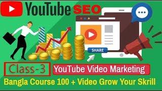 ১০০+ ভিডিও কমপ্লিট ইউটিউব ভিডিও মার্কেটিং কোর্স Video Marketing Class-3 // Web Education BD