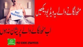 muth marne ke side effects in urdu hindi