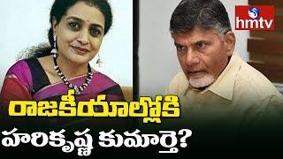 Nandamuri Harikrishna Daughter Suhasini Into Politics? | hmtv