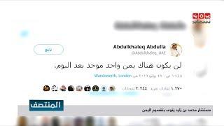 مستشار محمد بن زايد يتوعد بتقسيم اليمن | تقرير يمن شباب