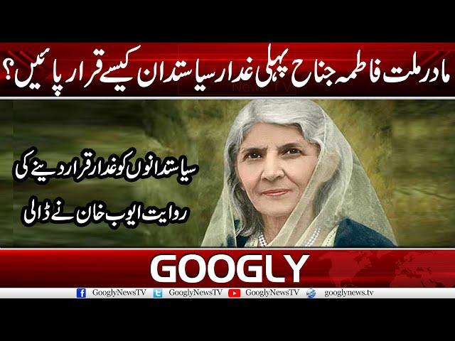 Madre Millat Fatima Jinnah Pehli Ghaddar Siasatdan Kaisey Qarar Paen? |Googly News TV