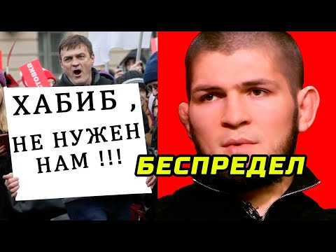 Беспредел! Россия против Хабиба и оскорбляют его после ухода отца Абдулманапа Нурмагомедова