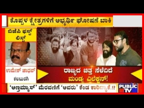 Election Special | Challenging Star Darshan & Rocking Star Yash Unite For Sumalatha