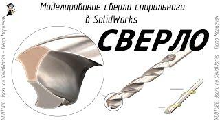 Моделирование сверла спирального в SolidWorks