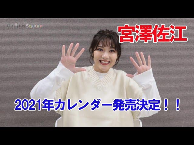 【宮澤佐江】2021年版カレンダー発売決定!