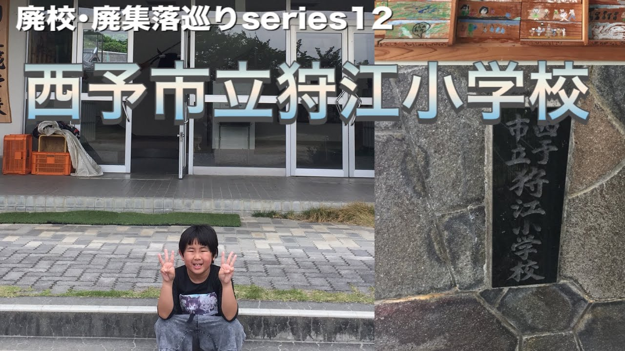 【廃校・廃集落巡り】series12 西予市立狩江小学校