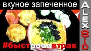 #Быстрозавтрак / Что-то вкусное / Запечённое