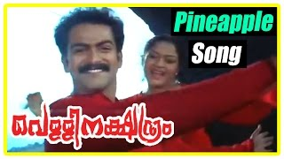 Malayalam Movie | Vellinatchatiram Malayalam Movie | Pineapple Penne Song | Malayalam Movie Song