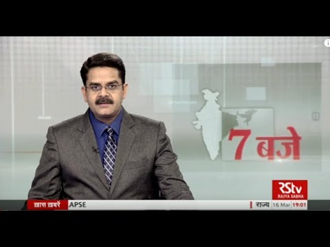 Hindi News Bulletin   हिंदी समाचार बुलेटिन – Mar 16, 2018 (7 pm)