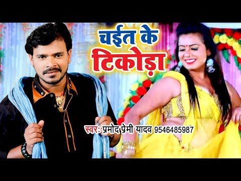 Pramod Premi Yadav - चईत के टिकोड़ा (VIDEO) चईतां गीत 2020 - Chait Ke Tikoda - Bhojpuri Chaita Song