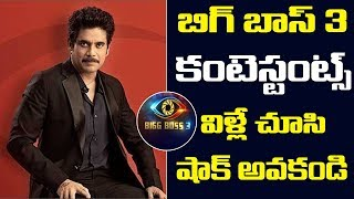 Bigg Boss 3 Telugu Contestants List | Bigg Boss 3 telugu | Bigg Boss3 with Ramavath | Friday poster Video