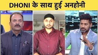 Aaj Tak Show: Dhoni पर Bhajji का बड़ा बयान, अब Indian Jersey में नहीं दिखेंगे Mahi | Vikrant Gupta