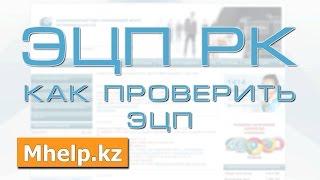 ЭЦП РК: Как проверить ЭЦП и срок действия(, 2017-01-12T03:00:17.000Z)