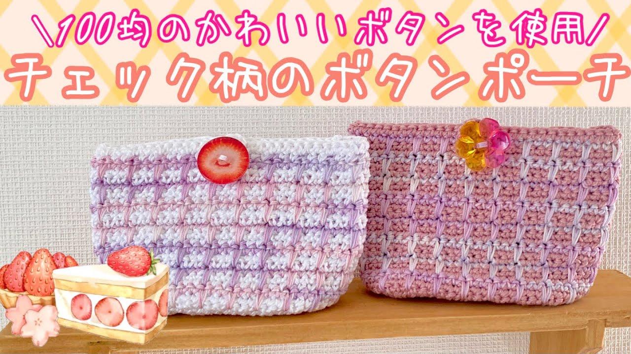 【100均】模様編みのボタンポーチを編みました【キャンドゥボタン×ダイソーレース糸】