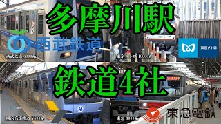【電車動画】 多摩川駅 鉄道4社動画 西武・東急・東京メトロ・横浜高速鉄道