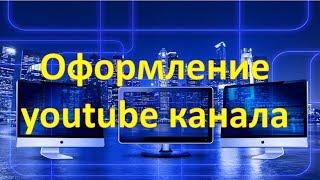 Оформление ютуб канала