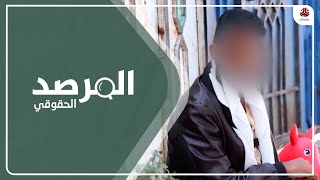 صهيب .. قصة طفل هربته والدته تحت مقعد سيارة خوفاً من اختطافه | المرصد الحقوقي