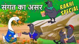 संगत का असर | The Crow and Swan Story | Rakhi Special | सबक देगी नानी | Woka Hindi