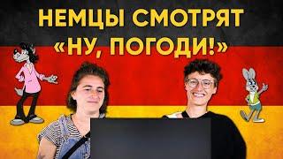 """НЕМЦЫ СМОТРЯТ """"НУ ПОГОДИ """""""