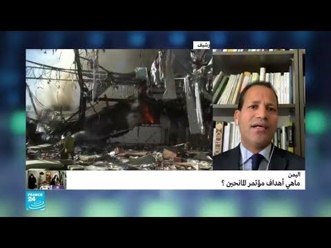 اليمن.. ما هي أهداف مؤتمر المانحين؟  - نشر قبل 28 دقيقة