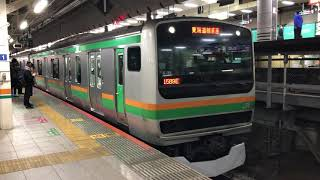 E231系1000番台コツS-15編成+コツK-39編成東京発車