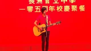 Publication Date: 2013-07-05 | Video Title: 2013 長洲官立中學105周年校慶晚宴 男同学唱歌和吉他