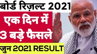 बोर्ड परीक्षा 2021 Class 10th 12th Result News update   Board result date   Board exam 2021 result