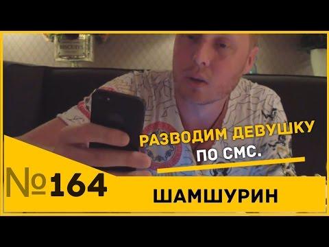 смс знакомства москва