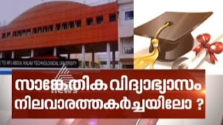 News Hour 12/12/16 What Exactly happens in Engineering colleges in Kerala  News Hour Debate 12th Dec 2016