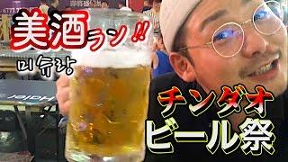 【PAKUPAKU】中国チンタオのビールフェスティバルに行ってきた!美酒ラン #11