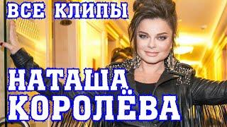 Все клипы НАТАШИ КОРОЛЁВОЙ // Самые популярные клипы и хиты Натальи Королевой