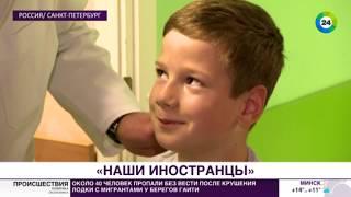 Наши иностранцы: грузины в городе на Неве - МИР24